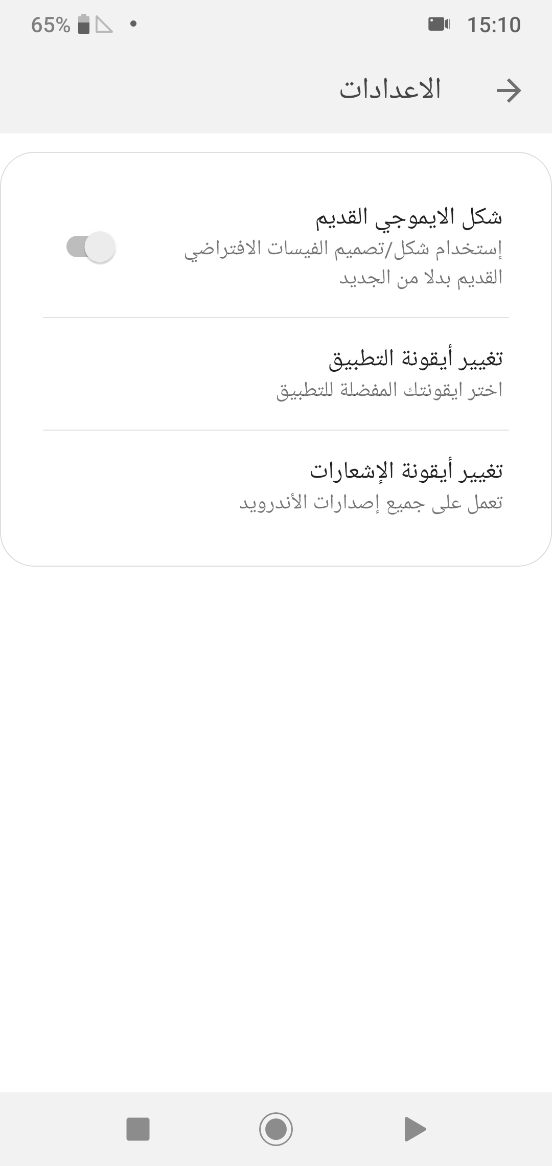 واتساب الذهبي Whatsapp Gold - صورة للبرنامج #5