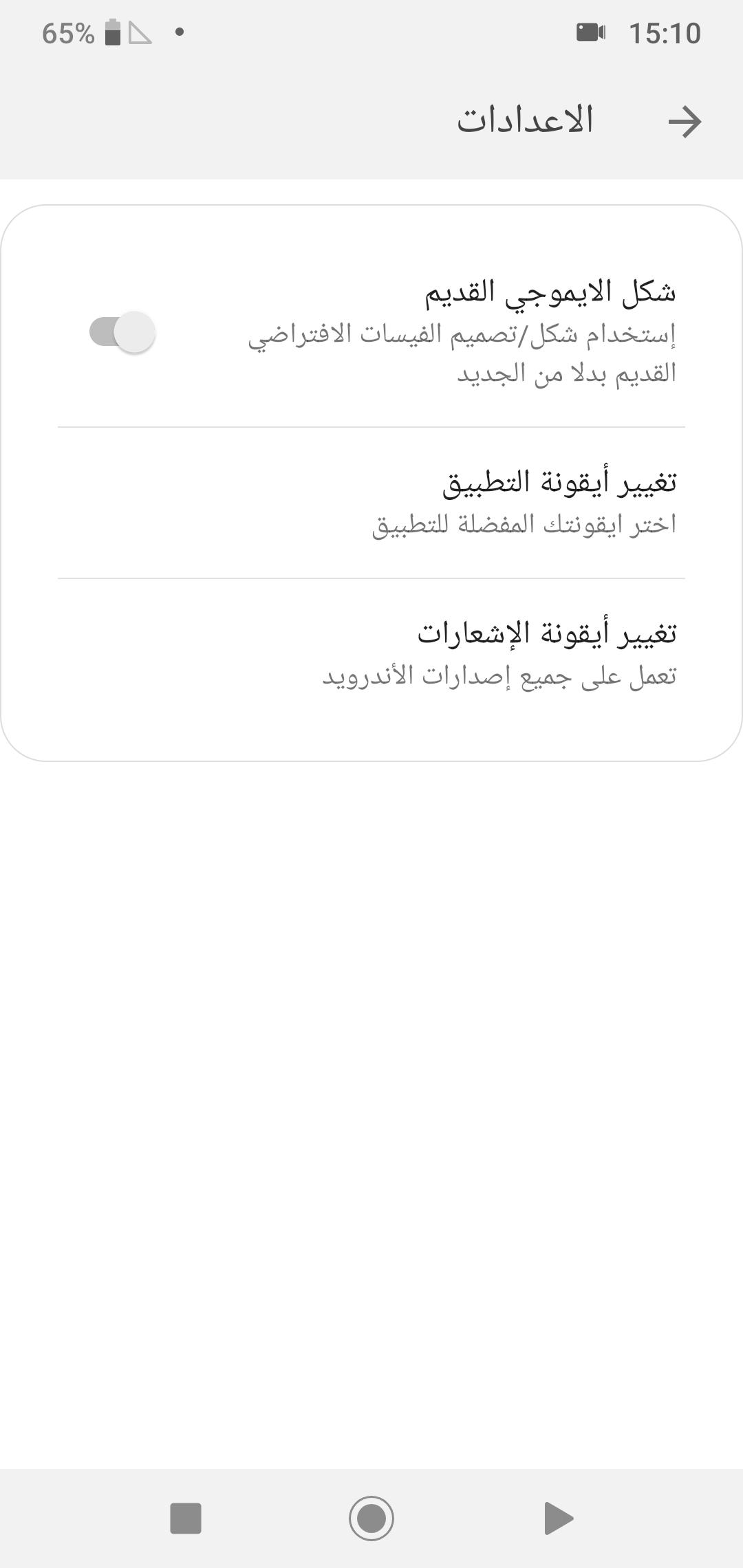 Whatsapp Gold - صورة للبرنامج #5