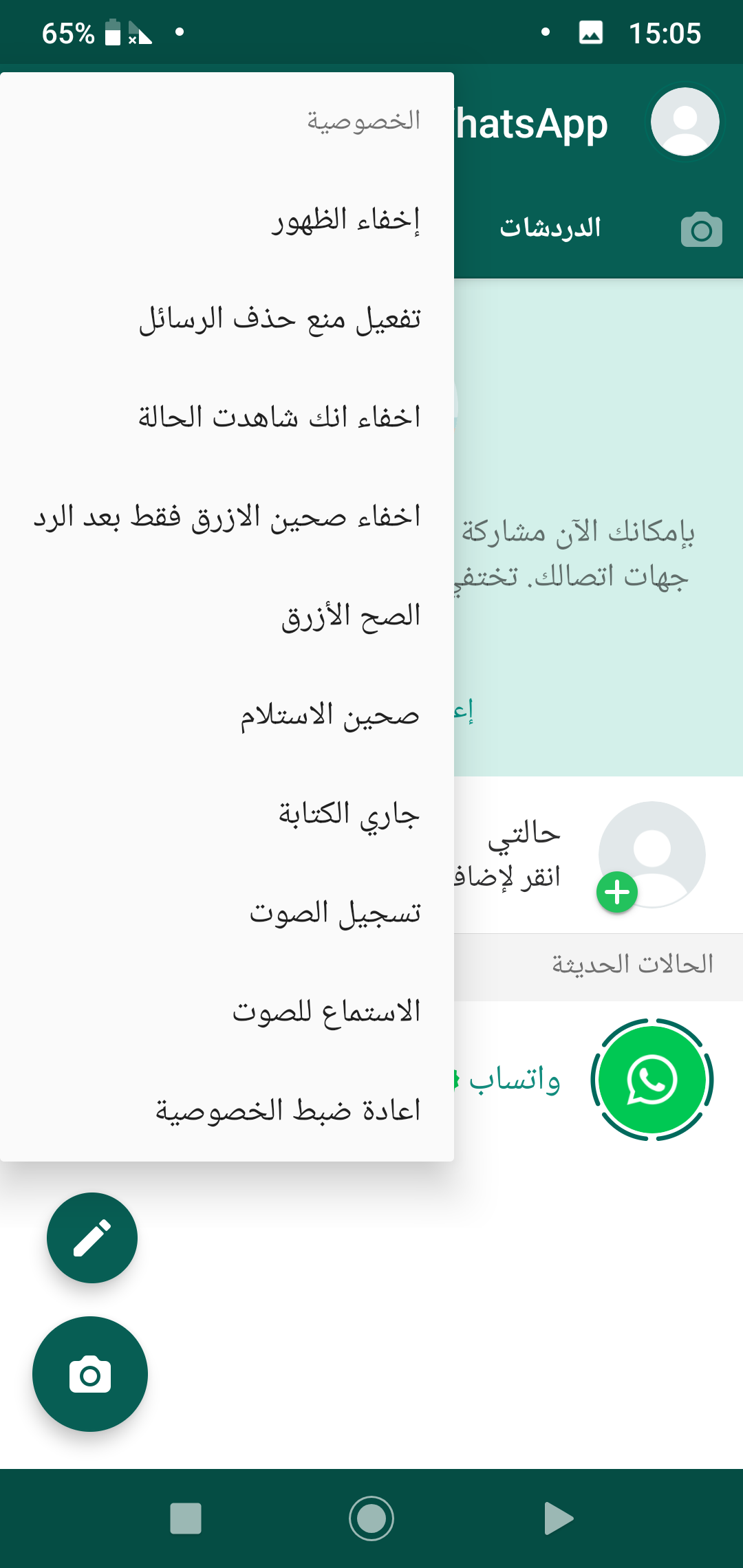 واتساب الذهبي Whatsapp Gold - صورة للبرنامج #7