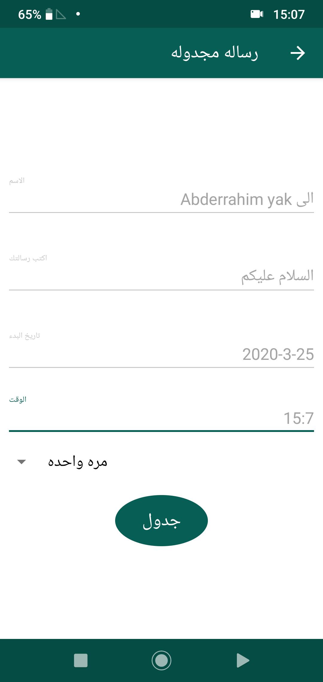 Whatsapp Gold - صورة للبرنامج #2