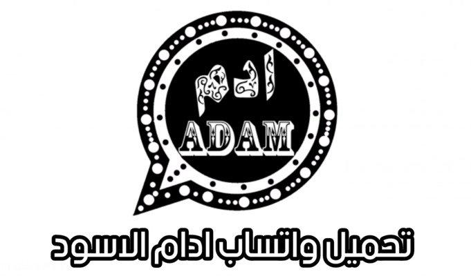 واتساب ادم الاسود