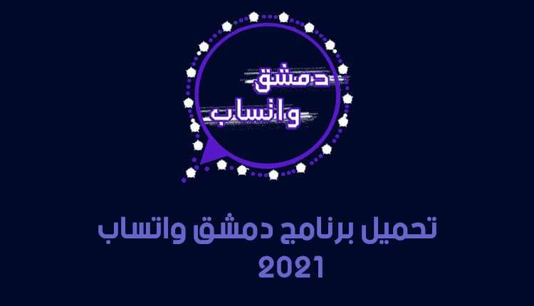 واتساب دمشق