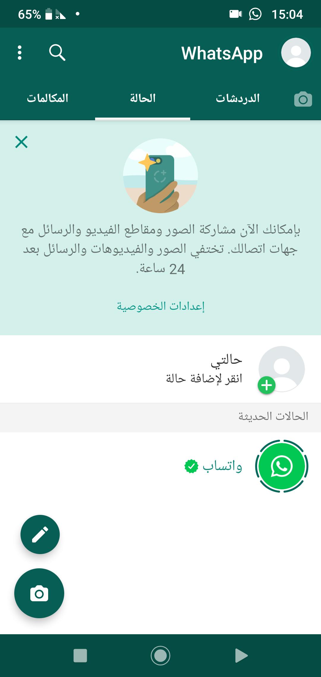 واتساب الذهبي Whatsapp Gold - صورة للبرنامج #8