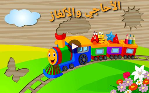 الألغاز التعليمية للأطفال - صورة للبرنامج  #1