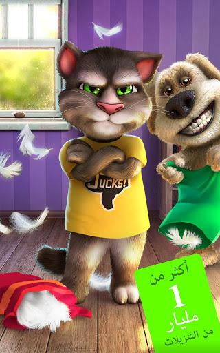 القط توم المتكلم 2 - صورة للبرنامج #8
