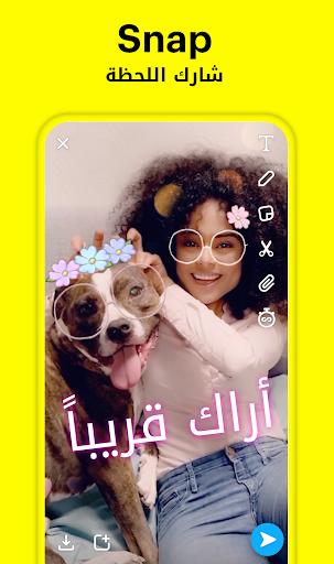 Snapchat - صورة للبرنامج #1