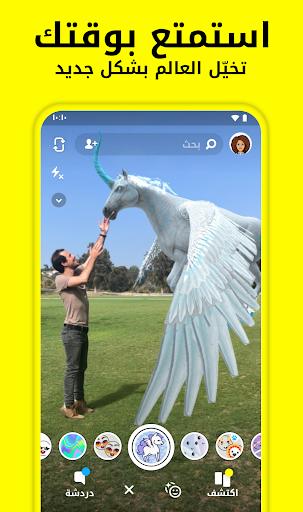 Snapchat - صورة للبرنامج #3