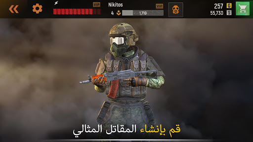 Striker Zone: Games Shooter 3D Online - صورة للبرنامج #21