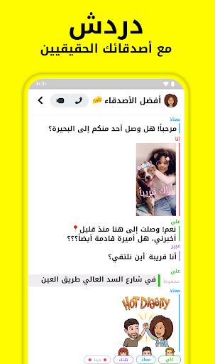 Snapchat - صورة للبرنامج #2