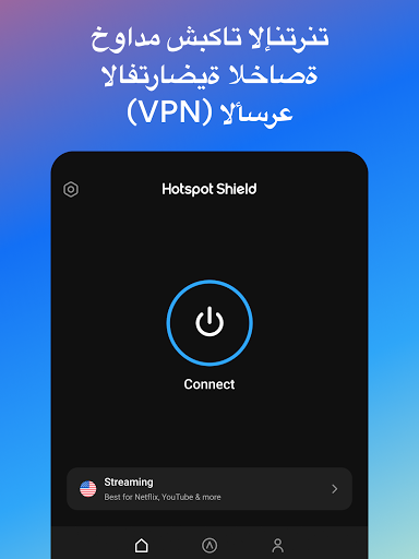 Hotspot Shield Free VPN Proxy & Secure VPN - صورة للبرنامج #12