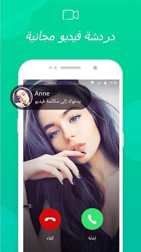 دردش بالعربي مع غرباء في مكالمة فيديو على LivU وبس - صورة للبرنامج #5