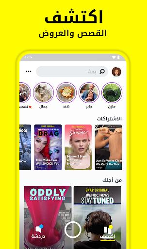 Snapchat - صورة للبرنامج #4