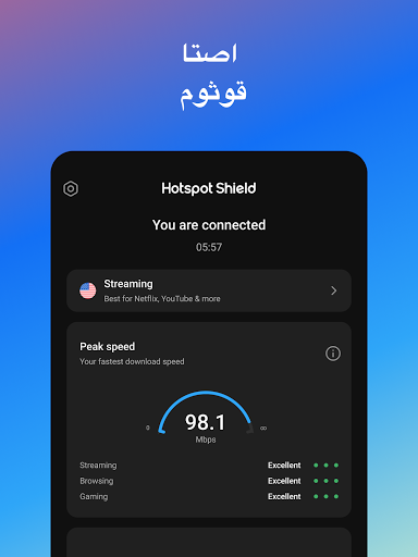 Hotspot Shield Free VPN Proxy & Secure VPN - صورة للبرنامج #9