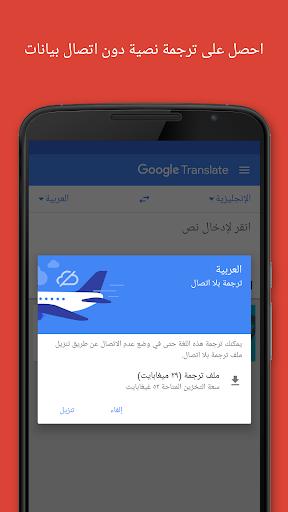 ترجمة Google - صورة للبرنامج #3