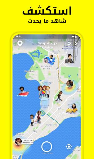 Snapchat - صورة للبرنامج #6