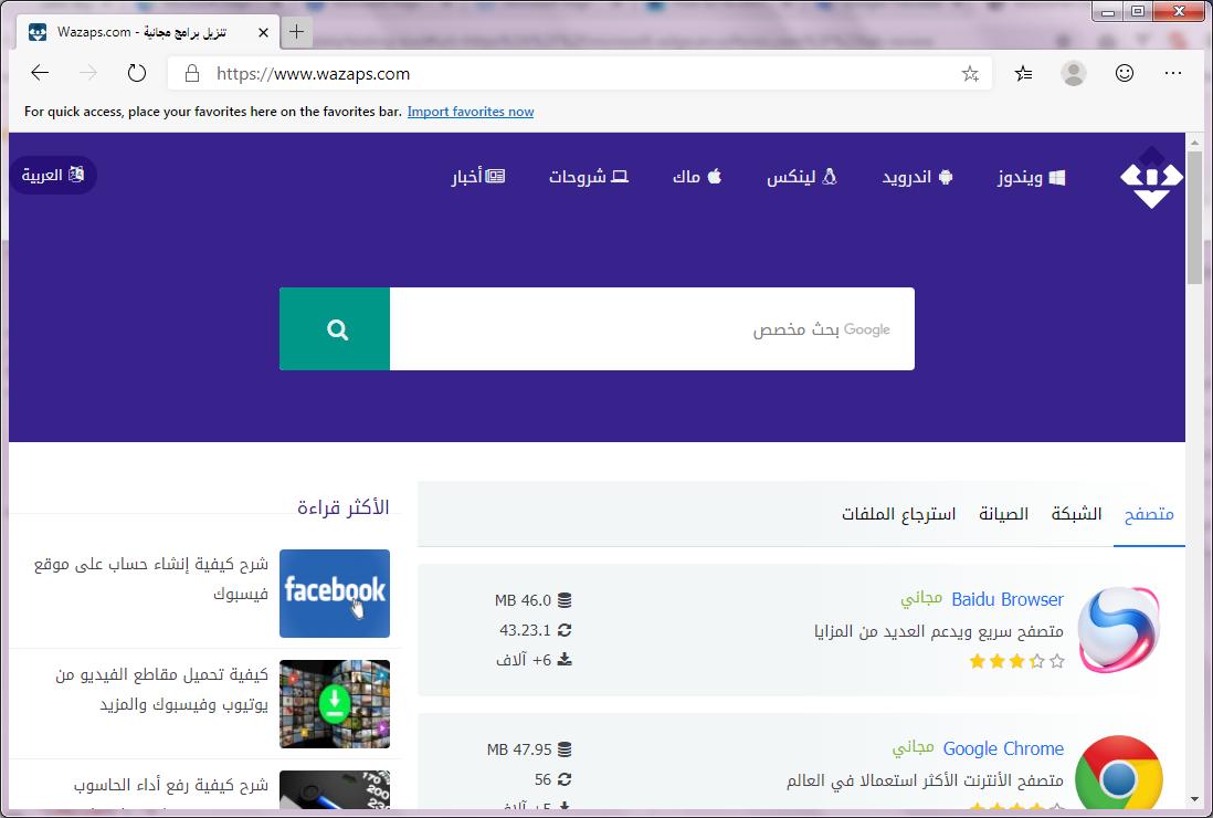 Microsoft Edge - صورة للبرنامج #3