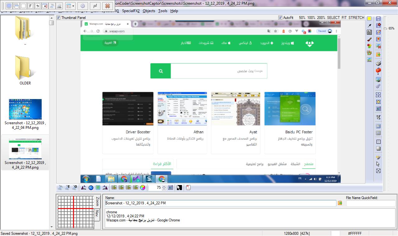 Screenshot Captor - صورة للبرنامج #4