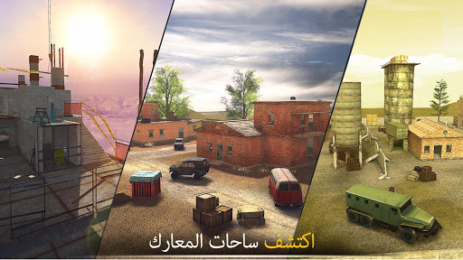Striker Zone: Games Shooter 3D Online - صورة للبرنامج #4