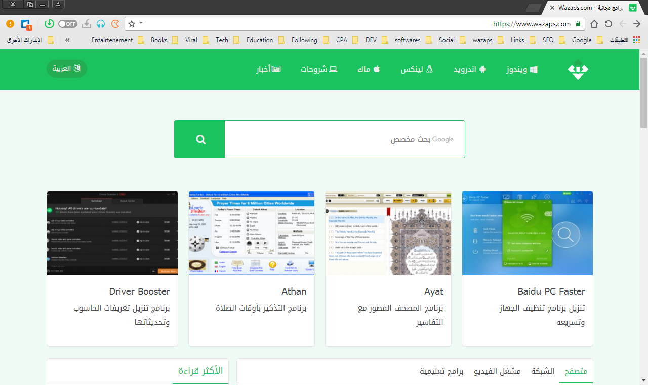 Torch Browser - صورة للبرنامج #3