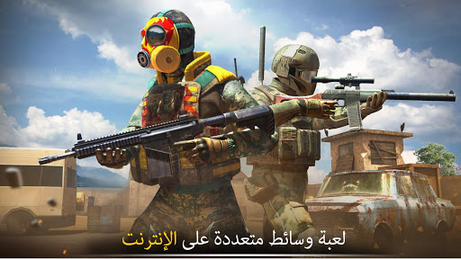 Striker Zone: Games Shooter 3D Online - صورة للبرنامج #9