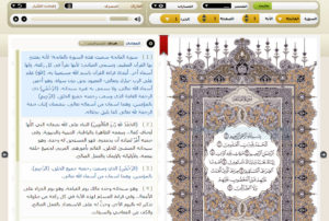ayat-screenshot