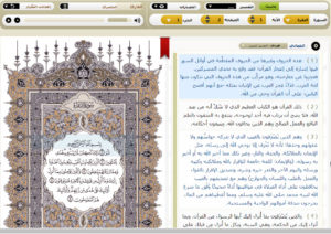 ayat-screenshot-2